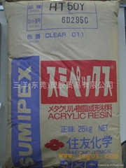 PMMA 塑胶原料