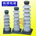 電瓷支柱瓷套筒