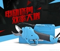 2017 battery powered garden tools electric pruning shear made in china