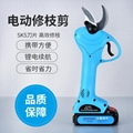Lithium Cordless Branches Scissors,Li-ion  Brushless Electric Scissors