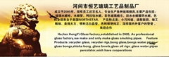 河间市恒艺玻璃工艺品有限公司