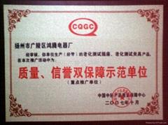 扬州市广陵区鸿腾电器厂