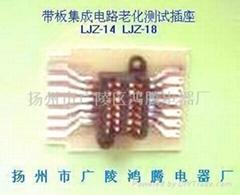 LJZ雙列集成電路帶板老化測試