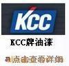 韓國KCC油漆