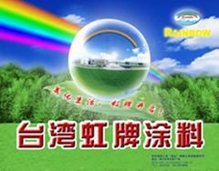 台湾永记虹牌油漆