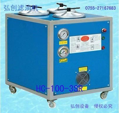 注塑機液壓油濾油機 1