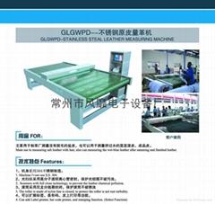 GLGWPD--不锈钢皮带传送原皮专用量革机