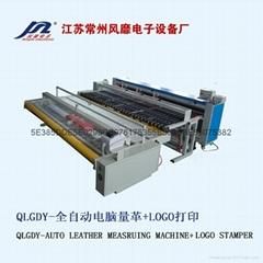 QLGDY-全自動電腦量革+LOGO打印