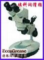 供應光學儀器潤滑脂