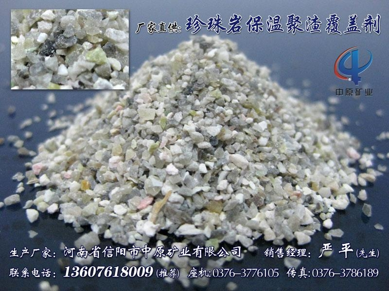 珍珠岩保溫聚渣覆蓋劑 1
