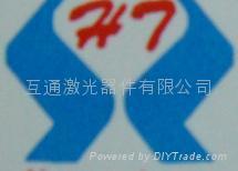 东莞互通激光器件有限公司