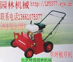 草坪梳草機