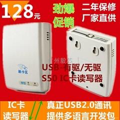 USB通訊非接觸式IC卡讀寫器