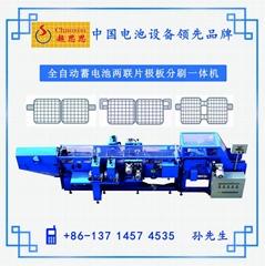 铅酸蓄电池全自动两连片极板分刷一体机(省人,省地,省铅)