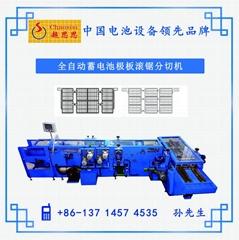 全自動蓄電池極板滾鋸分切機(L型結構 密封環保 )
