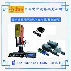 超聲波塑焊機-玩具,文具,充電器塑料焊接機