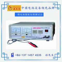 锂电池极板短路测试仪