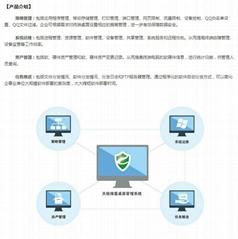 天銳綠盾桌面管理系統