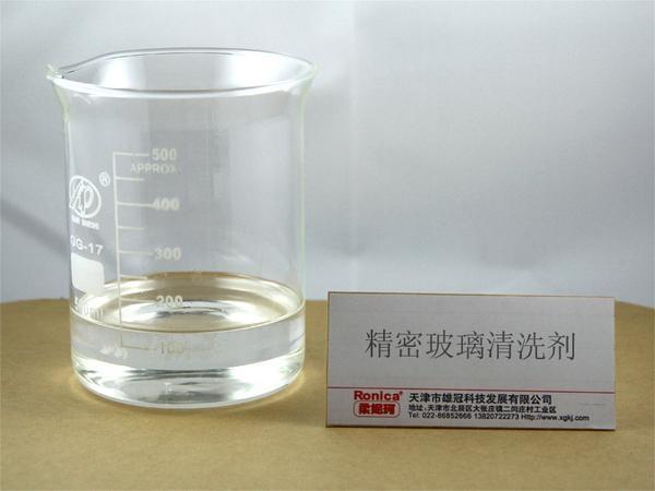 精密光学玻璃清洗剂 1