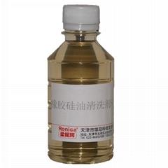 硅油清洗劑