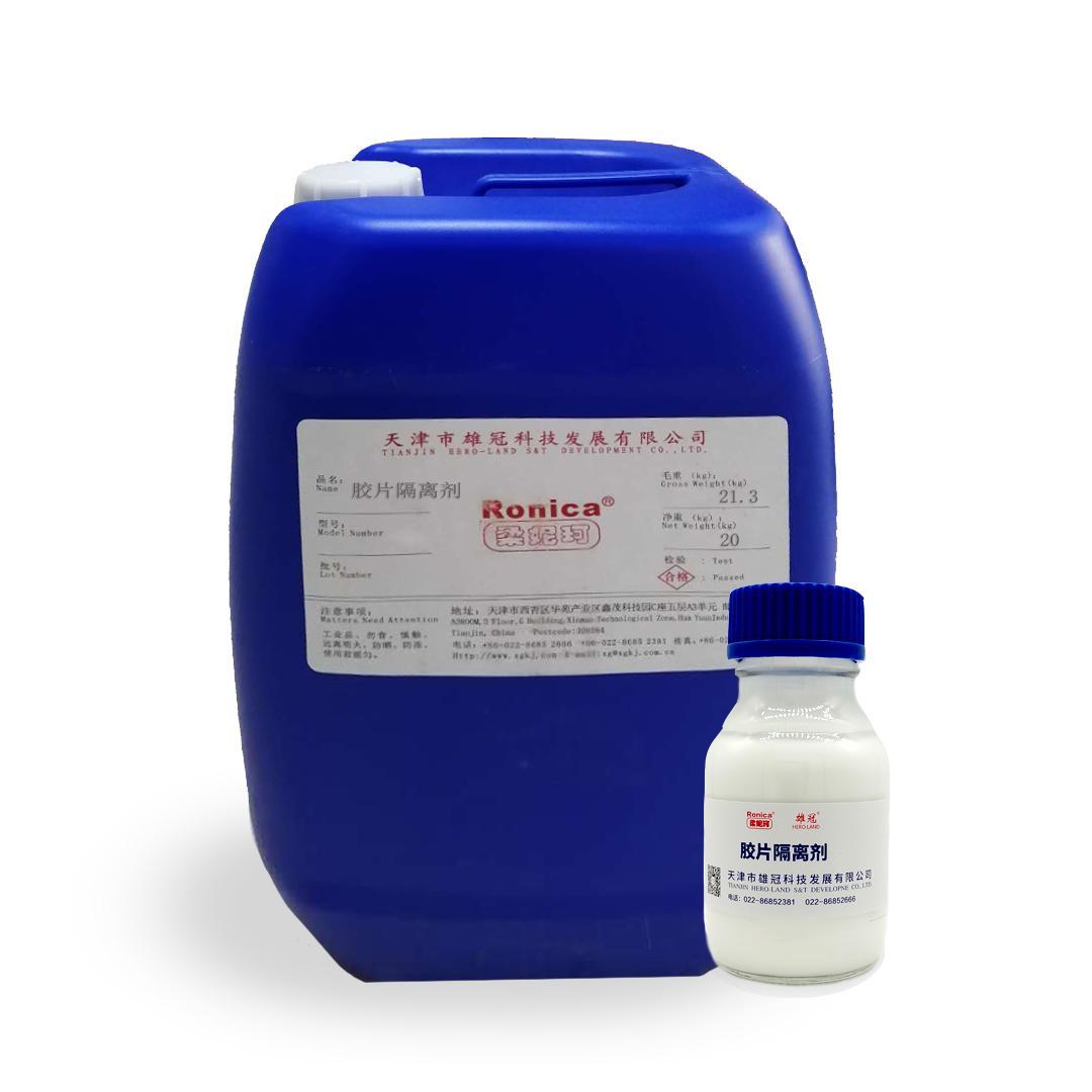Antisticking Agent for Rubber BM1068 1