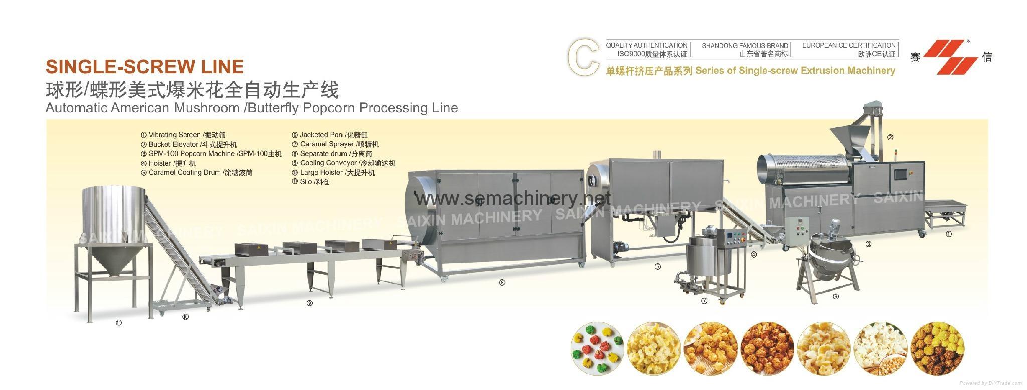 全自動美式球形爆米花生產線  6