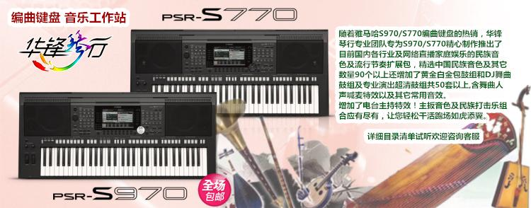 雅马哈PSR-S770编曲电子琴 送白金音色扩展包 1