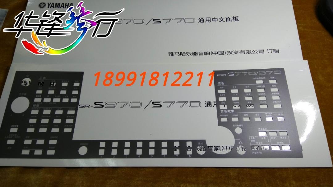 雅馬哈PSR-S770編曲電子琴 送白金音色擴展包 4