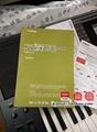 雅马哈PSR-S970编曲电子琴送音色节奏扩展包 2