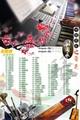 雅马哈PSR-S970编曲电子琴送音色节奏扩展包 3