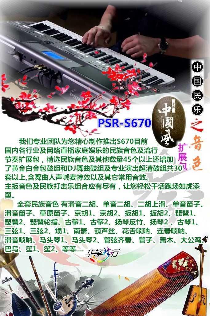 雅马哈PSR-S670电子琴 送音色节奏扩展包 5