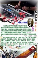 雅馬哈PSR-S670電子琴 送音色節奏擴展包