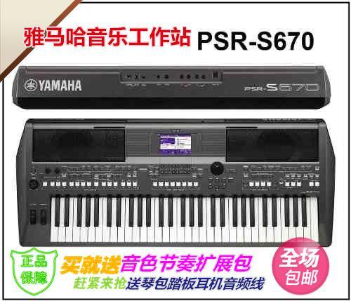 雅马哈PSR-S670电子琴 送音色节奏扩展包 1