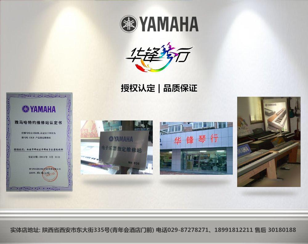 雅马哈PSR-S670电子琴 送音色节奏扩展包 2