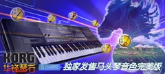 KORG Pa600 V2.0马头琴音色完美版