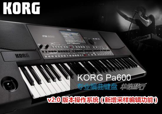 KORG Pa600 V2.0马头琴音色完美版 4