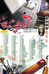 雅马哈PSR-S775电子琴 送白金音色扩展包