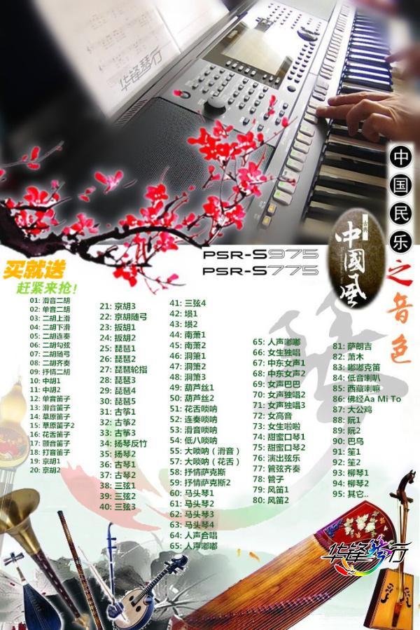 雅马哈PSR-S975编曲电子琴送音色节奏扩展包   1