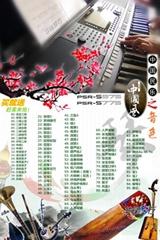 雅馬哈PSR-S975編曲電子琴送音色節奏擴展包