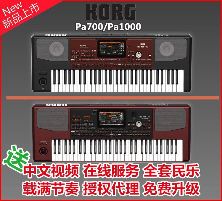 科音KORG Pa700编曲电子琴-送中文操作视频 1