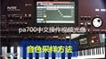 科音KORG Pa700编曲电子琴-送中文操作视频 4