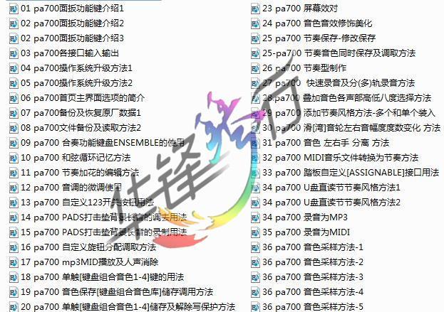 科音KORG Pa700编曲电子琴-送中文操作视频 5
