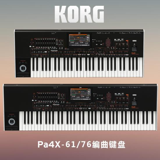 科音KORG Pa4X 61.76键专业编曲机送民乐音色 1