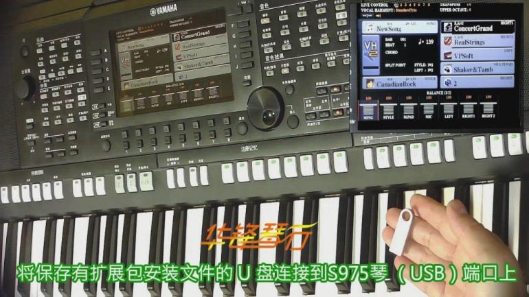 雅馬哈PSR-S975/S775中文操作視頻教程 2
