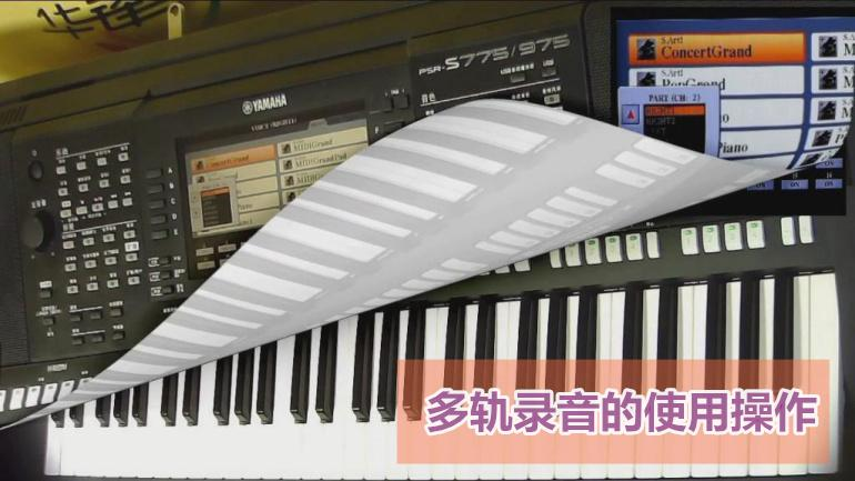 雅馬哈PSR-S975/S775中文操作視頻教程 1