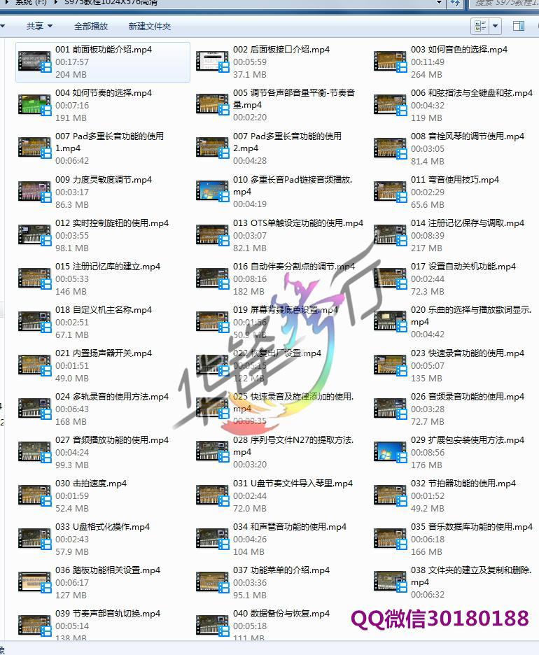 雅馬哈PSR-S975/S775中文操作視頻教程 5