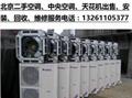 北京二手吸頂機天花機銷售回收 3