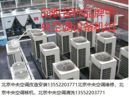 北京二手吸頂機天花機銷售回收 1