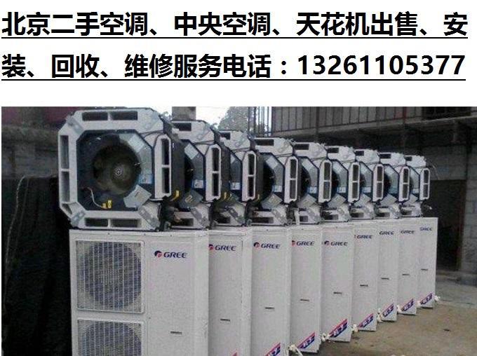 北京中央空調銷售 4