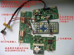 廣告機配件 戶外廣告顯示器配件 10寸~32寸液晶顯示器廣告